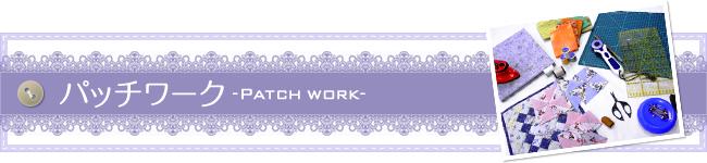 パッチワーク ~Patch work~