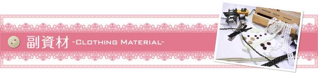 副資材 ~Clothing Material~