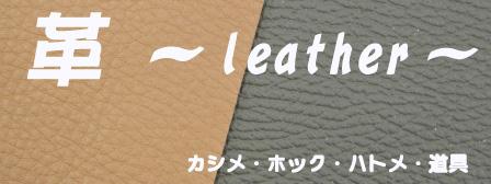 革 ~Leather~